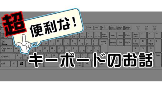 超便利なキーボードのお話