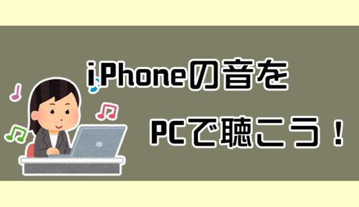 iPhoneの音をPCで聴こう!