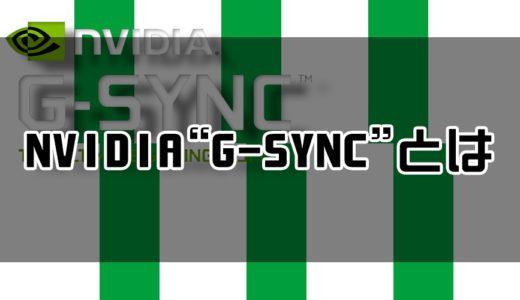 """NVIDIA """"G-SYNC"""" とは"""