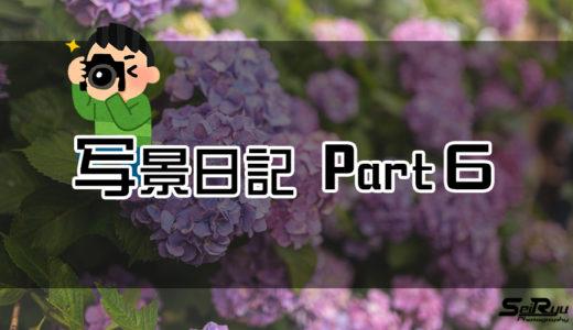 写景日記 Part6