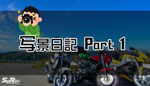 写景日記 Part1