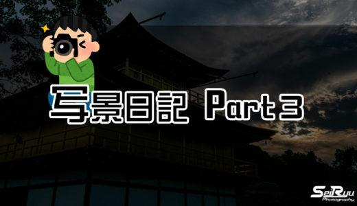 写景日記 Part3