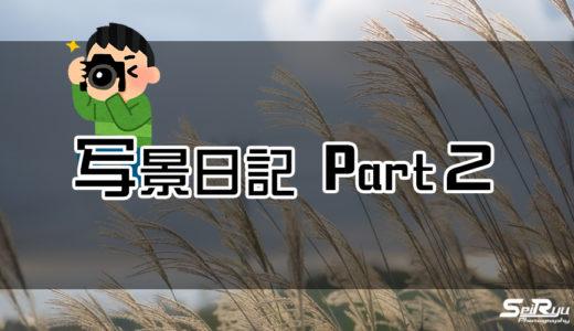 写景日記 Part2