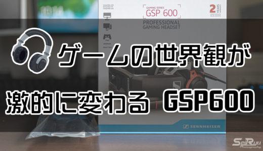 ゲームの世界観が激的に変わるGSP600