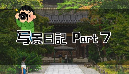 写景日記 Part7